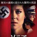 人気女優がスパイとしてナチスに潜入 驚きの実話『ソニア ナチスの女スパイ』公開
