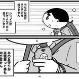 「いい話」「読むべき漫画」など絶賛の声! 姉が弟に『盗聴器』を仕掛け…?