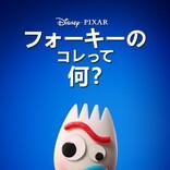 Disney+『トイ・ストーリー』新作、フォーキー&ボー・ピープがかわいい場面カット一挙公開
