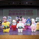 『サンリオキャラクター大賞』上位入賞キャラクターたちが夢のダンスライブを披露
