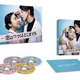 『恋はつづくよどこまでも』ブルーレイ&DVD、4時間40分超の特典映像収録