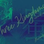 三国志の栄枯盛衰を1年がかりで上演するプロジェクトの第1弾 舞台『Three Kingdoms~蜀国編~』が開幕決定