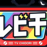 今夜の『テレビ千鳥』は常連メンバー麒麟川島&狩野にファン代表・ノブコブ徳井も初登場!