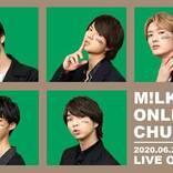 M!LK、配信ライブ『M!LK ONLINE CHU!?』のビジュアルを公開