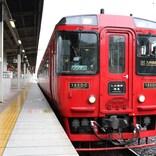 JR九州の特急、6月19日から通常ダイヤ 観光列車も順次再開へ