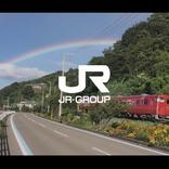「旅に出られる日を願って」 JR6社、共同で鉄道旅の動画制作