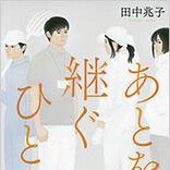【今週はこれを読め! エンタメ編】仕事と家族をめぐる短編集~田中兆子『あとを継ぐひと』