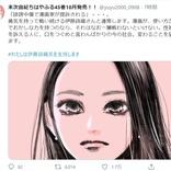 漫画家や作詞家などから伊藤詩織氏を支持する声広がる 漫画が「おかしな力を持つのなら戦わないといけない」