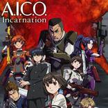 BONES×村田和也監督『A.I.C.O. Incarnation』2020年7月より地上波放送が決定 白石晴香&小林裕介のコメントが到着