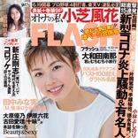 女優・小芝風花が雑誌「FLASH」の表紙を飾る!9ページにわたるグラビア&インタビューも掲載!