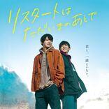 古川雄輝と竜星涼がくちづけ寸前 映画『リスタートはただいまのあとで』特報を解禁&佐野岳ら追加キャストも明らかに