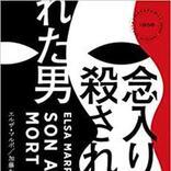 【今週はこれを読め! ミステリー編】小説の暴力性を描く『念入りに殺された男』