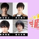 染谷俊之が番組MCに初挑戦 2.5次元俳優たちの交流型配信バラエティ番組が5日間連続配信決定