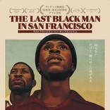 『ムーンライト』A24×プランB最新作『ラストブラックマン・イン・サンフランシスコ』予告解禁
