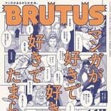 人気漫画家が『鬼滅の刃』を描く! アジカンが『呪術廻戦』を語る! 『BRUTUS』がマンガ特集