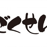 仲間由紀恵×松本潤×小栗旬『ごくせん』第1シリーズ、全12話配信開始!