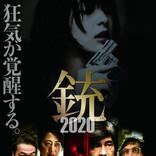 衝撃の予告編解禁! 日南響子主演、全員クレイジーな衝撃映画『銃2020』ムビチケ販売スタート