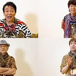 TUBE、リモートMV「知らんけど feat.寿君」大阪のおばちゃん風ファッションで踊る