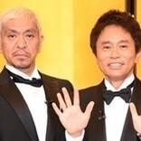 松本人志「浜田さん仕事再開できそうです。チッ」 スタッフがPCR検査で陰性