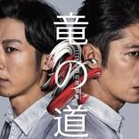 玉木宏&高橋一生『竜の道』7.28スタート 『由利麟太郎』終了後に