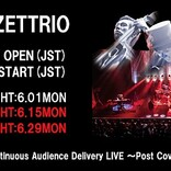 H ZETTRIO、6/15&6/29に無観客ライブ配信を実施