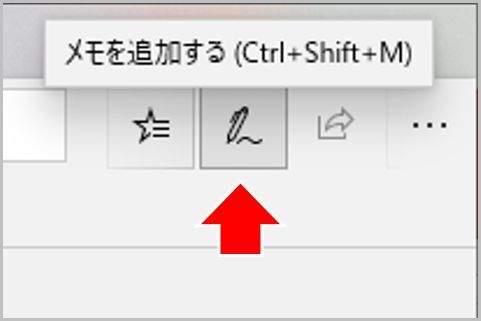 Windows10標準ブラウザのメモ機能が意外に便利