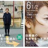 『恋つづ』で世の女性を虜に、佐藤健の6年半を記録した本シリーズが重版