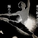 東京バレエ団×バレエ漫画『ダンス・ダンス・ダンスール』コラボ動画が公開