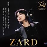 ZARD、2004年全国ライブツアー映像フルHD化 改めて全国各地で上映決定