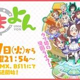 『ウマ娘 プリティーダービー』新作ショートアニメ「うまよん」TOKYO MXなどで放送開始  第 2 弾キービジュアルと番宣 PV も解禁