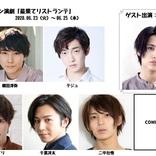 『最果てリストランテ』をオンライン演劇版として上演 朝田淳弥、テジュのほか橋本真一がゲスト出演