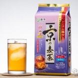 プレミアムな麦茶『京の麦茶』新登場! 京都府産「二条大麦」100%使用は香りが違う!