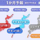 今年の梅雨は「大雨」と「気温差」に注意 1か月予報