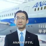 ANA、平子社長が「ANA Care Promise」の取り組みを説明する動画公開