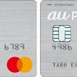 シーンで選ぶクレジットカード活用術 第132回 auユーザー以外も申し込み可能になった「au PAY カード」を解説