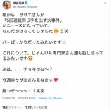 """NMB48渋谷凪咲、「サザエさん」での""""大事件""""に驚き!? 本気モードで「勝つぞ~~~!!」"""
