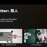 Netflixが新カテゴリー「Black Lives Matter:黒人とアメリカ」を追加