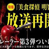 中村倫也主演『美食探偵』初出し映像含んだトレーラー第3弾解禁