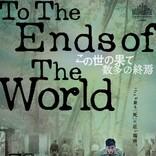 ギャスパー・ウリエル主演、戦場の実態描く『この世の果て、数多の終焉』ビジュアル解禁
