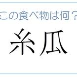 【この食べ物は何?】イトウリではありません!糸瓜は何と読む?