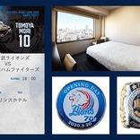 プリンスホテル、埼玉西武ライオンズの試合を客室で楽しむ観戦プラン販売 最大300人とリモート交流