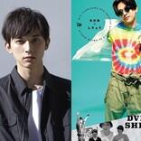 吉沢亮、初DVD『DVDしりょう』発売決定! オーディオコメンタリーで暴露話も