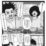 『相談役 島耕作』『結婚アフロ田中』漫画はコロナ禍の時代をどう描くか