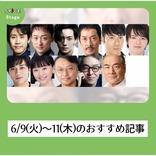 【ニュースを振り返り】6/9(火)~11(木):舞台・クラシックジャンルのおすすめ記事