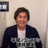 ノブコブ徳井、「もっと評価されるべき」注目芸人を明かす【公式チャンネル開設】