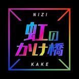 Nizi Project『虹のかけ橋』最終回は60分拡大、デビューメンバー最速公開SPの放送が決定