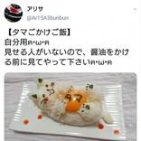 世界一可愛いTKGかも Twitterで話題沸騰の「タマごかけご飯」