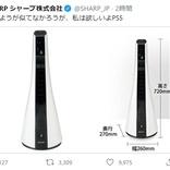 まるで空気清浄機… 「PS5」本体デザイン初公開でプラズマクラスターに再脚光 シャープ「このモデルもう廃番です」