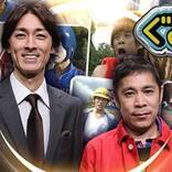 佐々木希と杏も『ゴチになります』元メンバーに不運多発で「ゴチの呪い怖すぎ」と話題