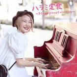 ピアニスト ハラミちゃん、自身初のカバーアルバムが完成